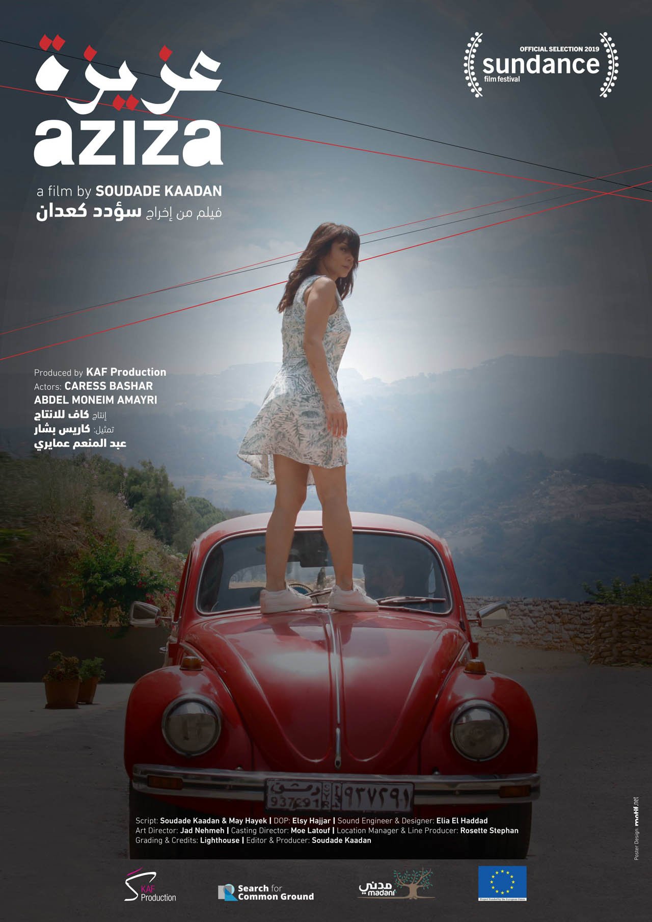 Aziza - Sundance Short Film 2019